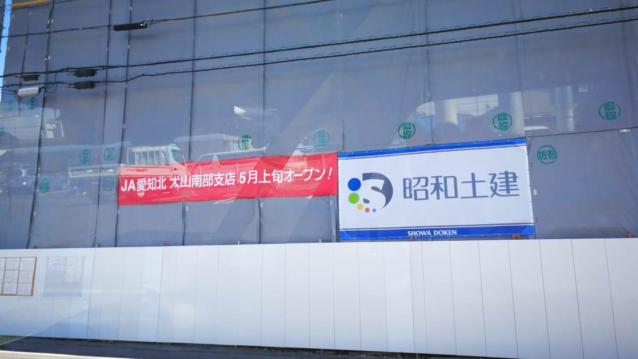 JA愛知北・犬山南部支店移転