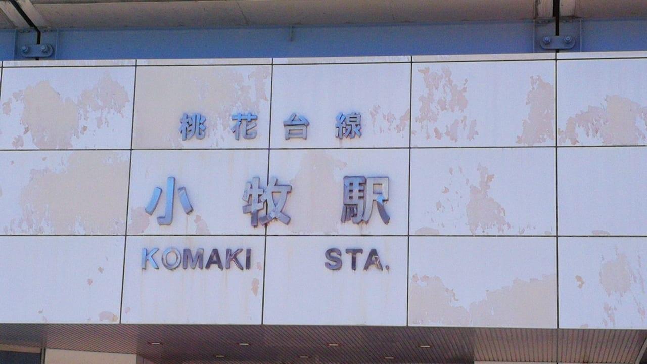 桃花台線小牧駅