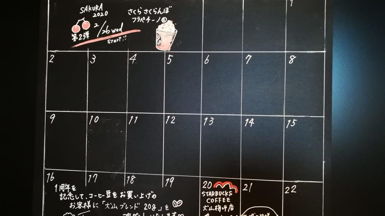 スターバックス犬山梅坪店の3月スケジュール