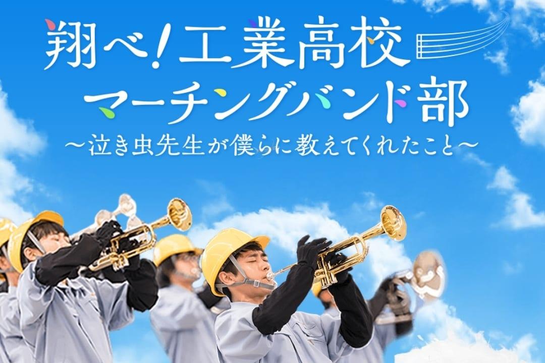 翔べ工業高校マーチングバンド部