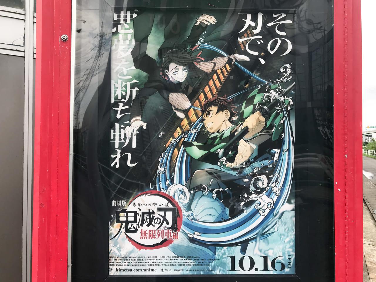 鬼滅の刃の映画ポスター