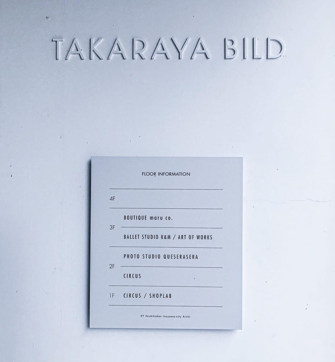 タカラヤビル看板