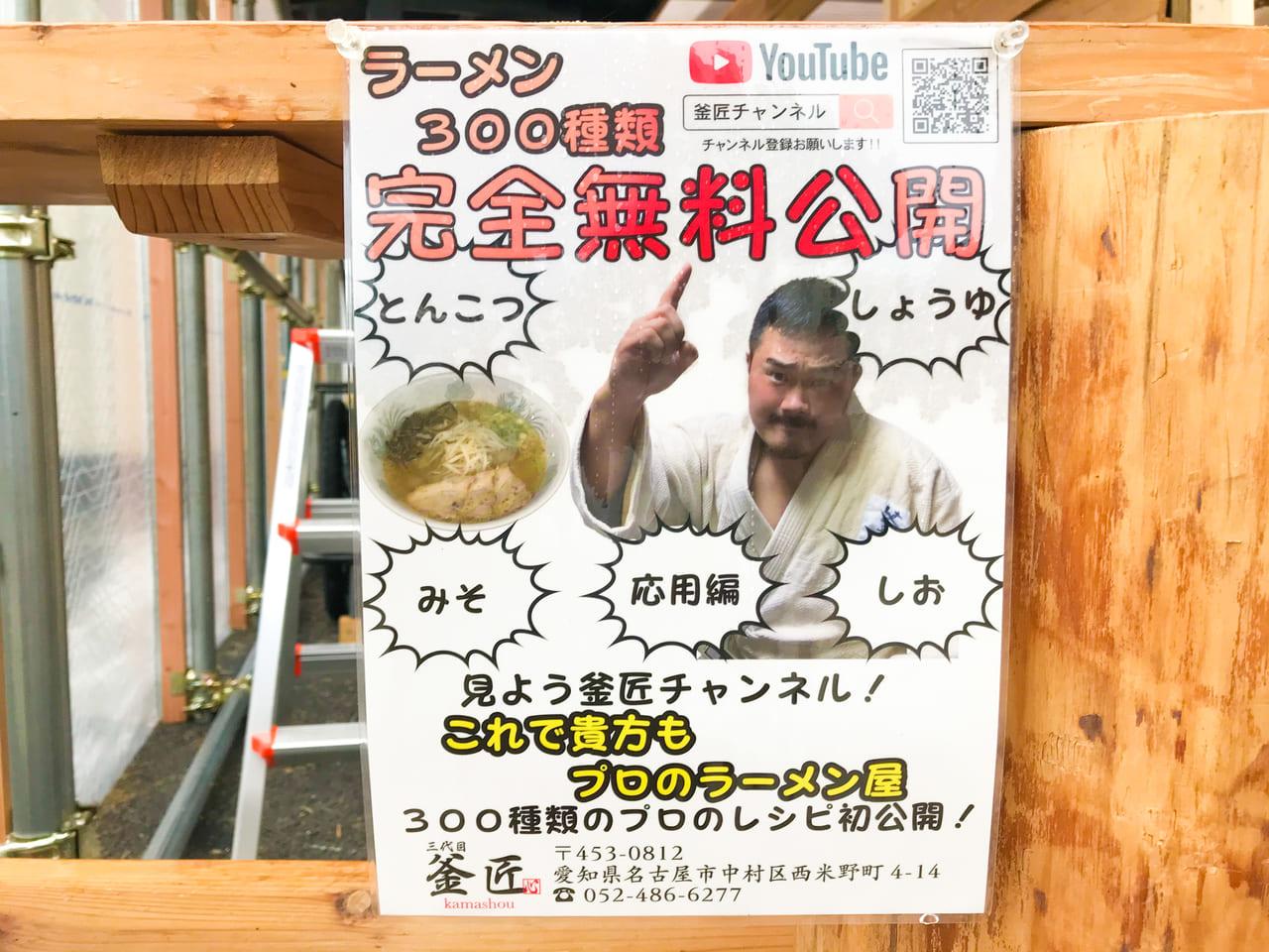 釜匠チャンネルのポスター