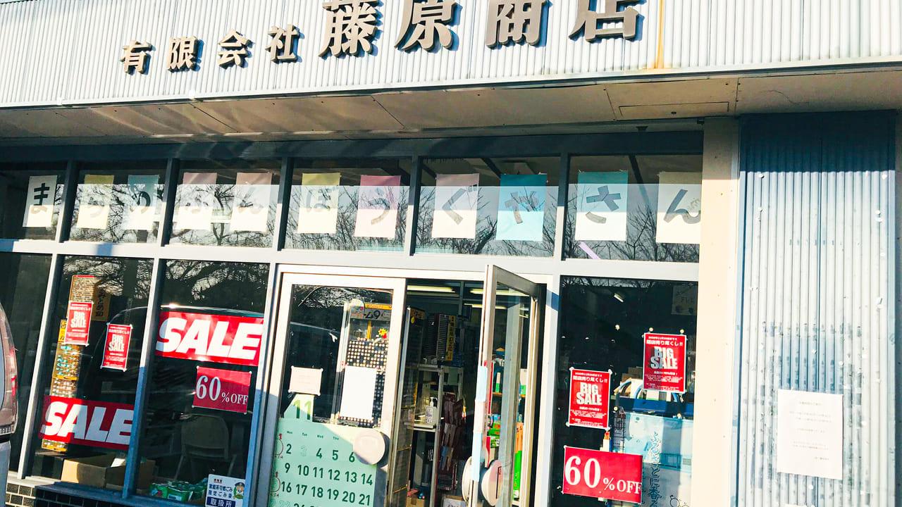 閉店する犬山市の藤原商店
