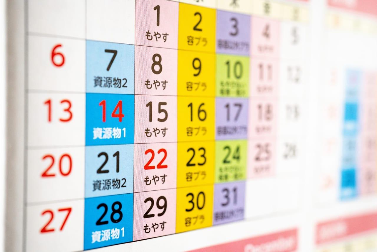 ゴミ 藤沢 カレンダー 市