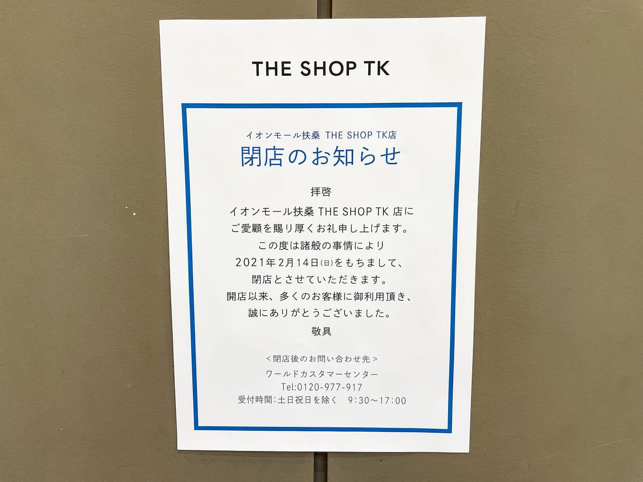 THE SHOP TK イオンモール扶桑閉店