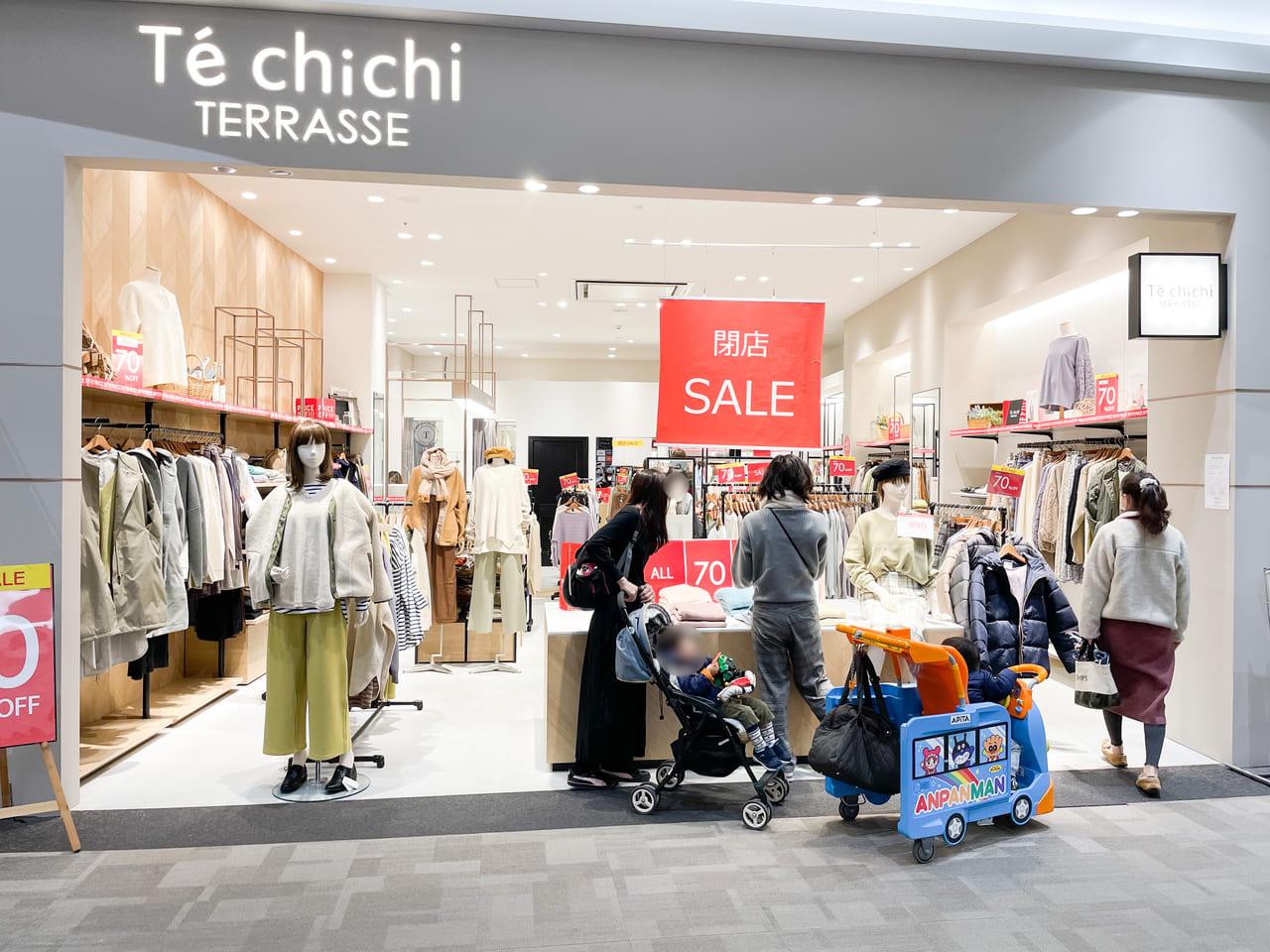エアポートウォーク名古屋テチチテラス閉店セール