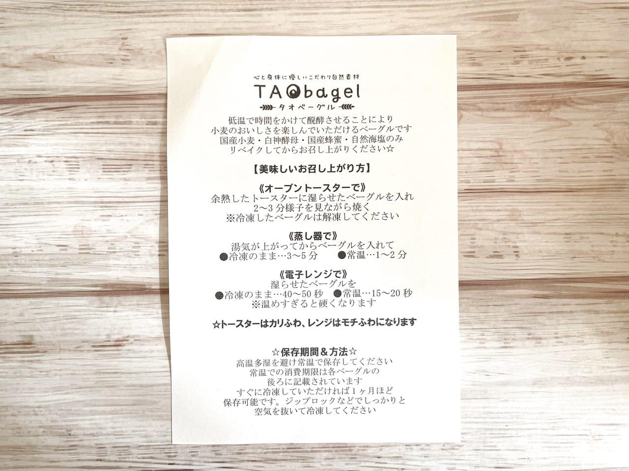 TAO bagel