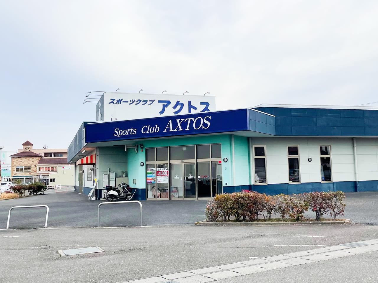 【閉店】アクトス扶桑店