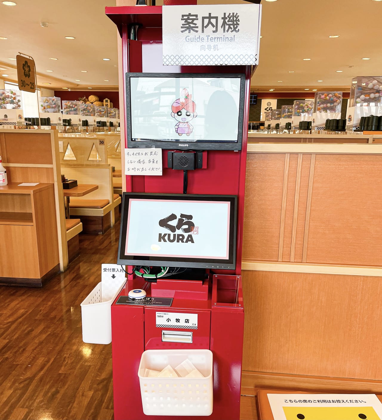 くら寿司小牧店リニューアルオープン
