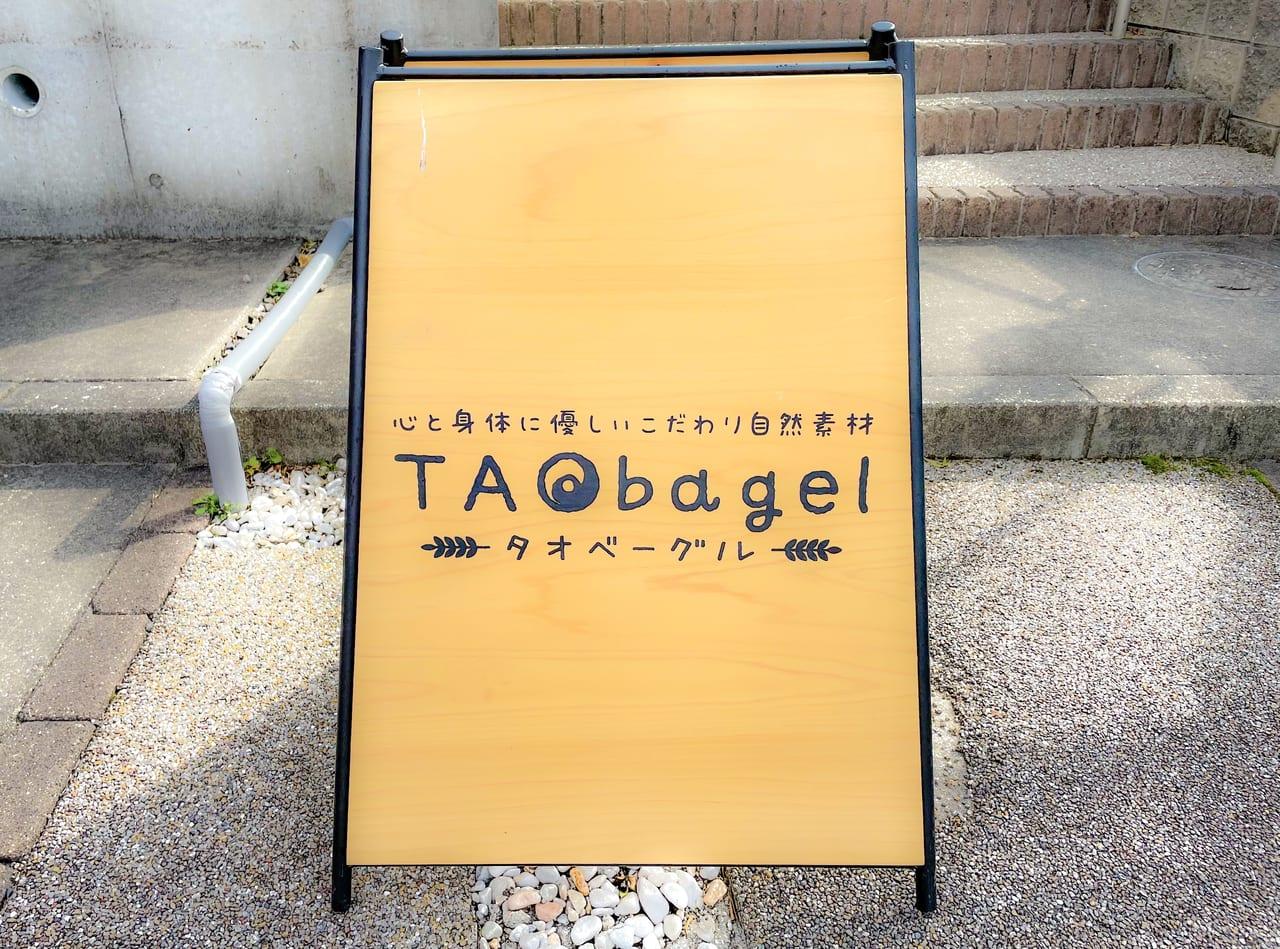 TAO bagel(タオベーグル)