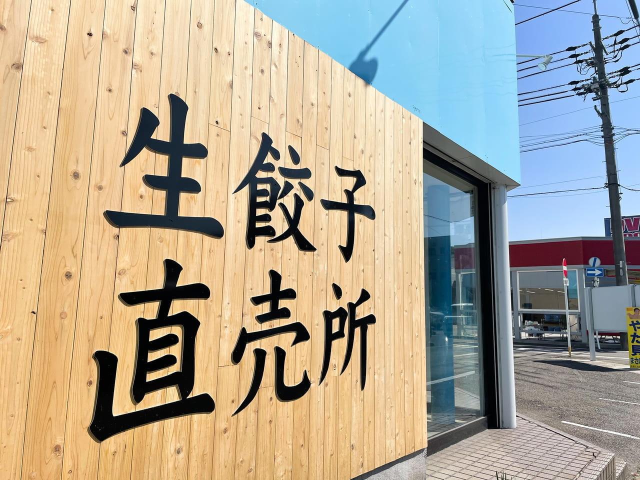 生餃子直売所オープン