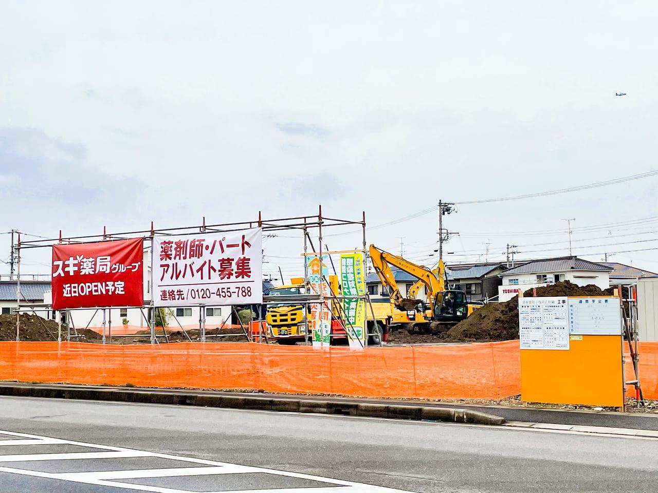 旧サント跡地にスギ薬局の新店オープン