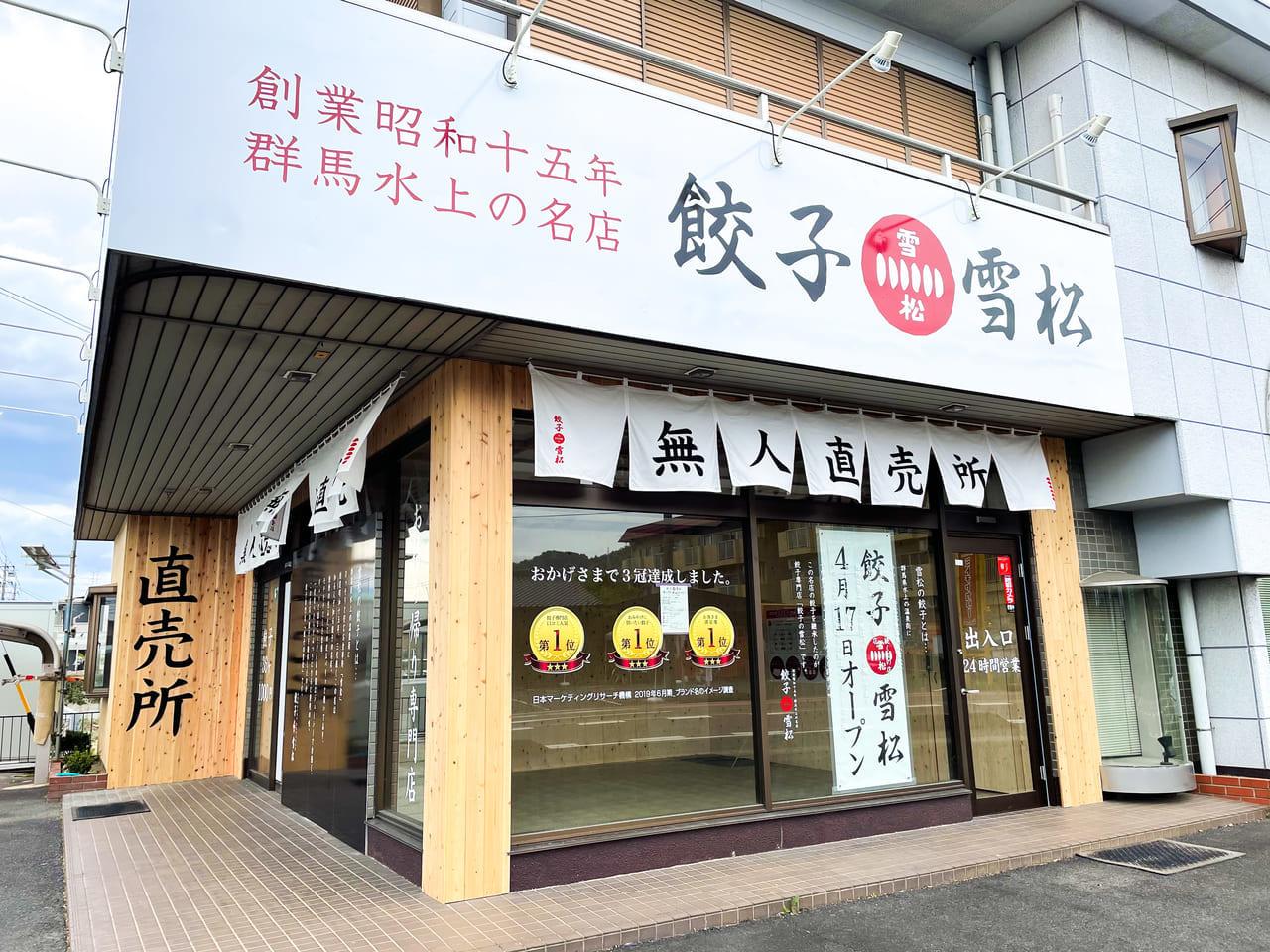餃子の雪松犬山店