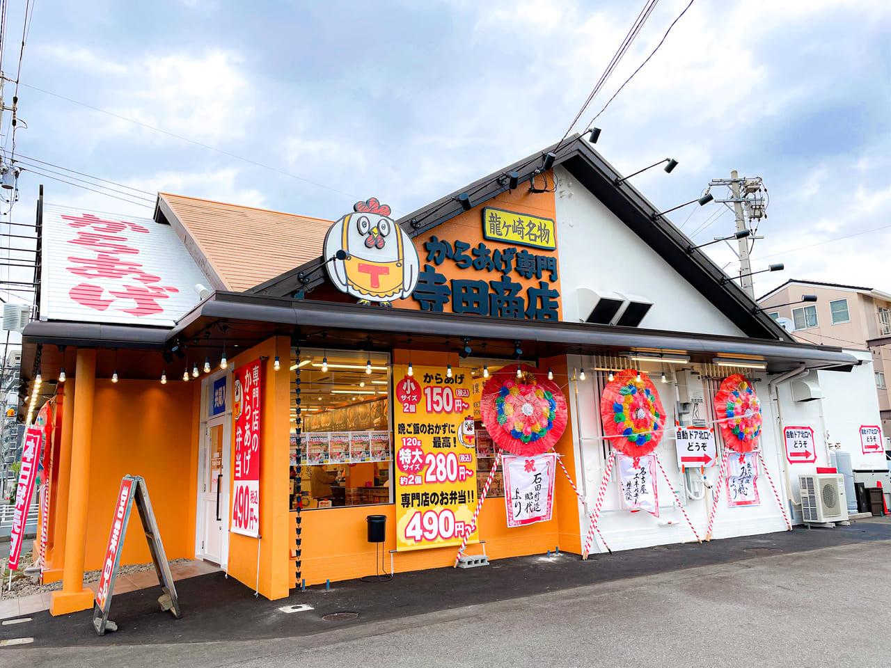 寺田商店 小牧店