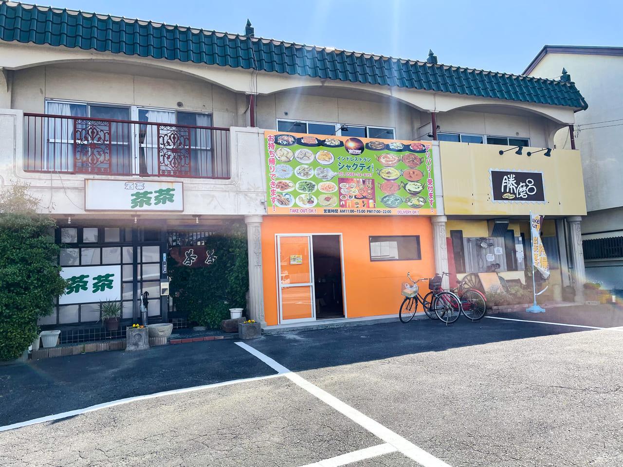 シャクティ小牧郷中店