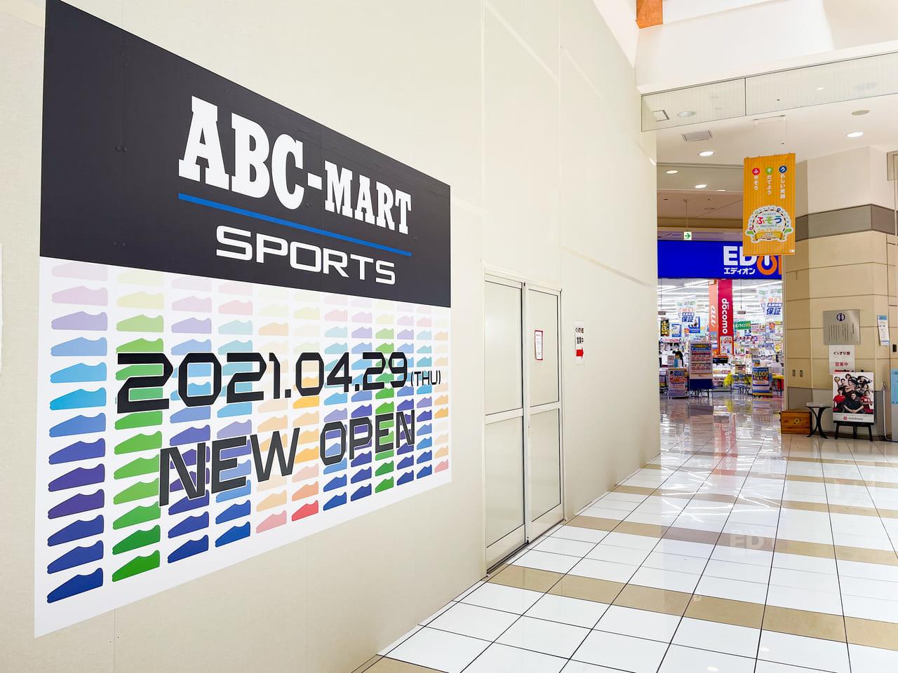 ABC-MART SPORTS イオンモール扶桑店