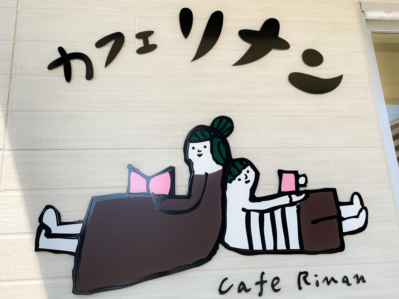 カフェ リナン