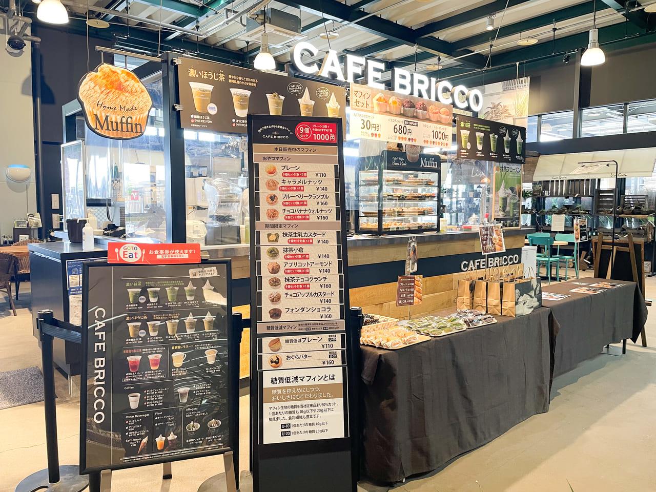 CAFE BRICCO小牧店