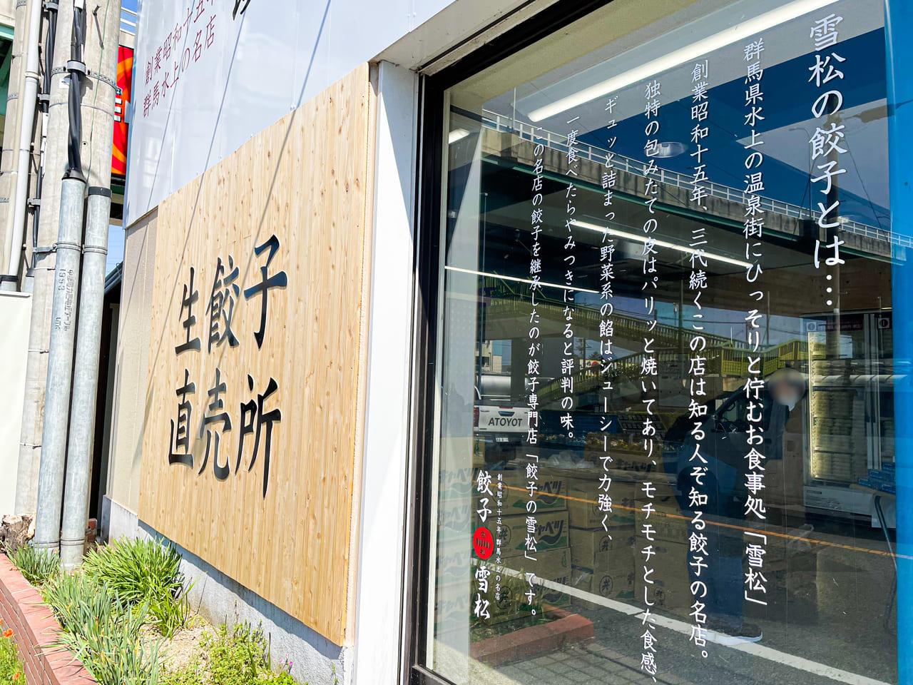 餃子の雪松小牧店