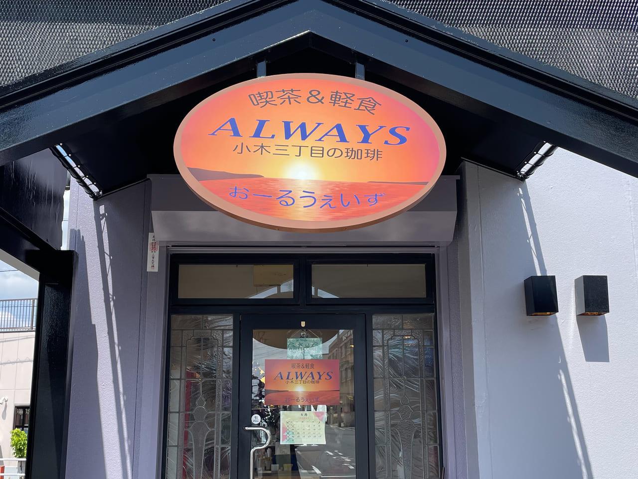 小牧市の喫茶店 ALWAYS