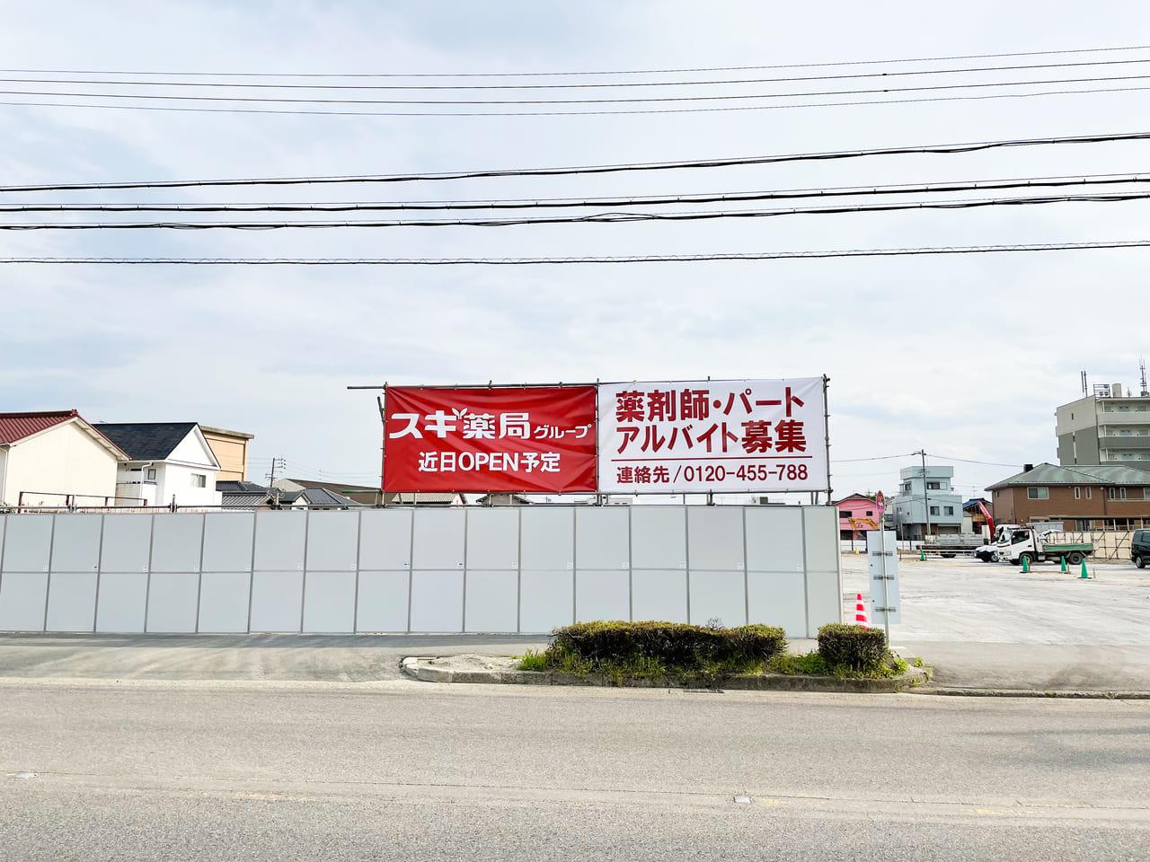 清水屋犬山店跡地にスギ薬局オープン